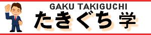 東京都議会議員 たきぐち学